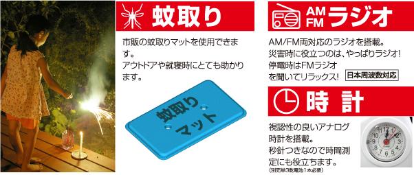 蚊取り 市販の蚊取りマットを使用できます。アウトドアや就寝時にとても助かります。 AM FM ラジオ AM/FM両対応のラジオを搭載。災害時に役立つのは、やっぱりラジオ! 停電時はFMラジオを聞いてリラックス! 日本周波数対応 時 計 視認性の良いアナログ時計を搭載。秒針つきなので時間測定にも役立ちます。(別売単3乾電池1本必要)