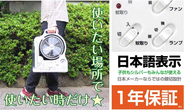 使いたい時だけ ★使いたい場所で 日本語表示 子供もシルバーもみんなが使える 日本メーカーならではの親切設計 1年保証